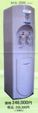 MS-2000 逆浸透膜 お見積り激安販売中