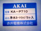 赤井電機 KA-P710 カートリッジ