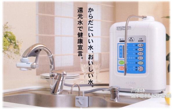 水道直結型連続生成電解還元水整水器「axion PT-1」−(株)トリム