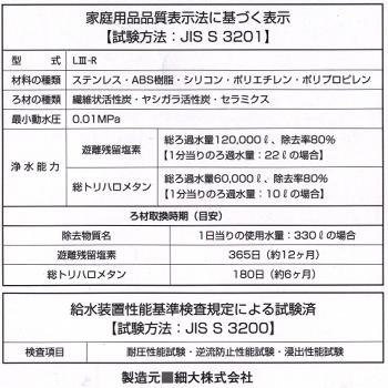 ビューター 浄水器 家庭用品表示法に基ずく表示 JIS S 3201   細大株式会社