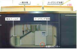 アイケン工業 e-グランデ  BI-6000FS  アルカリイオン