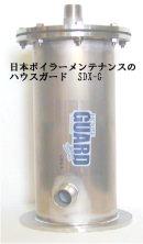日本ボイラーメンテナンス社  ハウスガード SDX-G