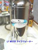 LF WATER ライフウォーター LIFEWATER