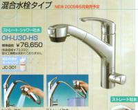 OH-U30-HS  ヤマハ  YAMAHA  トクラス 浄水器カートリッジ