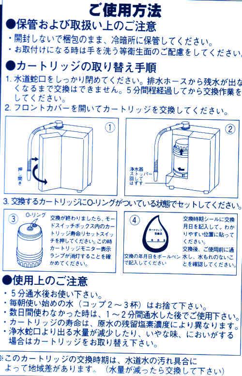 OP-8000M 日本インテック カートリッジ交換説明