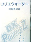 プリエウォーター フェリーチェ PourrieZ DX