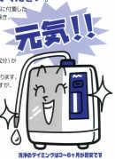 洗浄カートリッジ CL-7000 エナジック