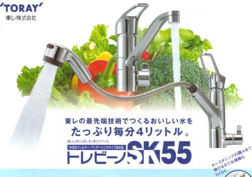 東レ株式会社 トレビーノ SK55J 浄水器