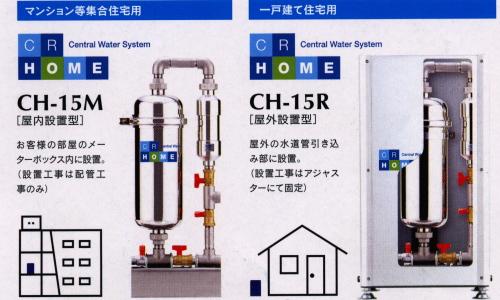 CRHOME,クロスポイント,浄水器,CH-15M,CH-15R,C-40-N,