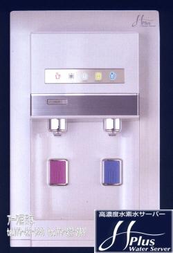 高濃度水素水サーバー[Hplus WaterServer]−(株)九州シグマ