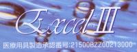 アルカリイオン水 エクセル1 エクセル3 浄水器