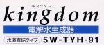 キングダム  5W-TYH-91  東洋金属  エーペックス