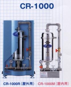 光水 CR-1000R 浄水器 クロスポイント