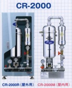 光水 CR-2000R 浄水器 クロスポイント