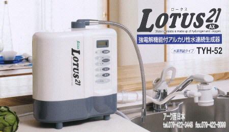 アルカリ性水生成器ロータス21AX