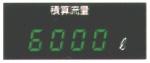 トータル流量デジタルカウンター
