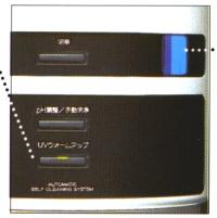 整水器業界初の『UV(紫外線)ランプ内臓』