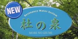 杜の泉 AQ-2001  浄活水  アクアメディカル