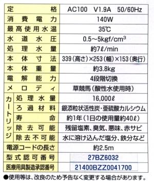 日昌医療器 NISSHO クリアリンプ ジャパンテクニカル