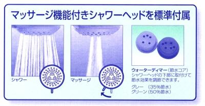 マッサージ機能付で標準付属  35から50�lの節水効果を調整できます。