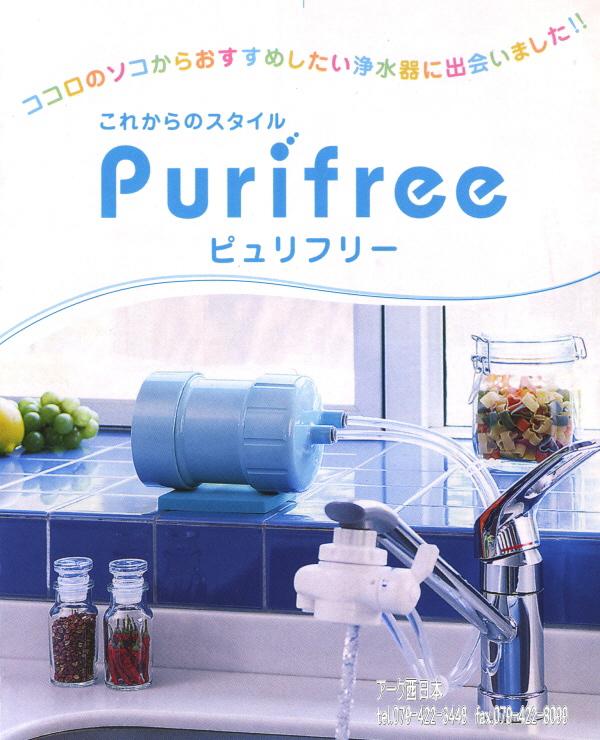 家庭用浄水器−中空糸フィルタータイプ「Purifree」