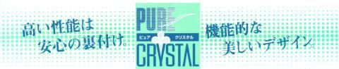 ピュアクリスタル  ジークコーポレーション 浄水器