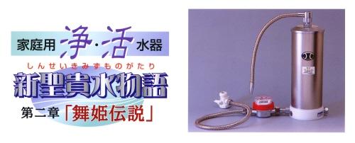 浄・活水器【新聖貴水物語 第二章「舞姫伝説」】