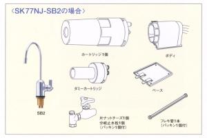 SK77NJ-SB2 専用水栓   トレビーノ  SK77