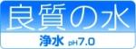 良質の水(浄水)  ATX-502  テクノスーパー トーヨーアイテックス