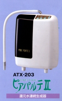 ピアパルテ2 ATX-203 トーヨーアイテックス 還元水連続生成器