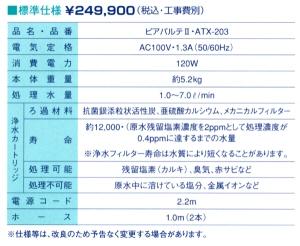 ピアパルテ2 ATX-203 ピュアパルテ2 トーヨーアイテックス