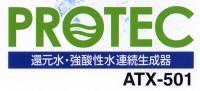 プロテック トーヨーアイテックス ATX-501 還元水
