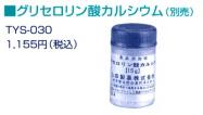 グロセロリン酸カルシウム トーヨーアイテックス テクノスーパー502