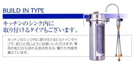 UNO21-K  ウーノ21-K  リッツウーノ  ビルトイン 浄水器