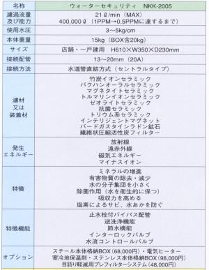 仕様 ウォーターセキュリティ NKK-2005