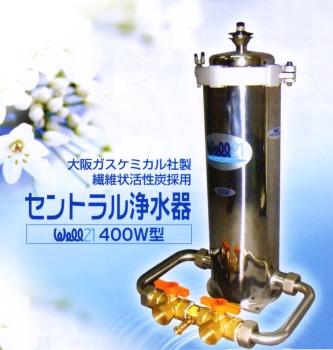 セントラル浄水器 Well21 400W型