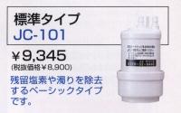 JC-101 標準 ヤマハ 浄水器 カートリッジ
