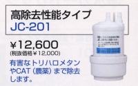 高除去性能 JC-201  ヤマハ 浄水器カートリッジ
