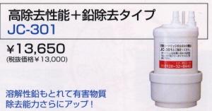 ヤマハ JC-301  高除去性能+鉛除去タイプ