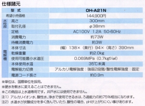 ヤマハ  OH-A21N  YAMAHA  アルカリイオン整水器