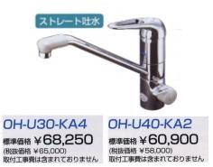 OH-U30−KA4  OH-U40−KA2  ヤマハ浄水器