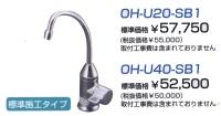 OH-U20-SB1   OH-U40-SB1   ヤマハ浄水器  YAMAHA