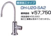 標準施工タイプ  OH-U20−SA2  ヤマハ浄水器