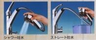 ヤマハ  シャワー吐水   ストレート吐水