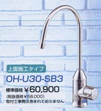 上面施工タイプ  OH-U30-SB3  ヤマハ 浄水器