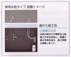 ヤマハ  専用水栓タイプ  JC-301
