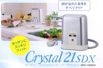 ゼンケン浄水器 クリスタル21スーパーデラックス MFH-100SDX